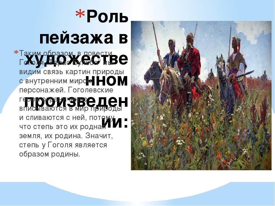 """Роль пейзажа в художественном произведении: Таким образом, в повести Гоголя """"..."""