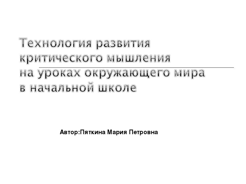Автор:Пяткина Мария Петровна