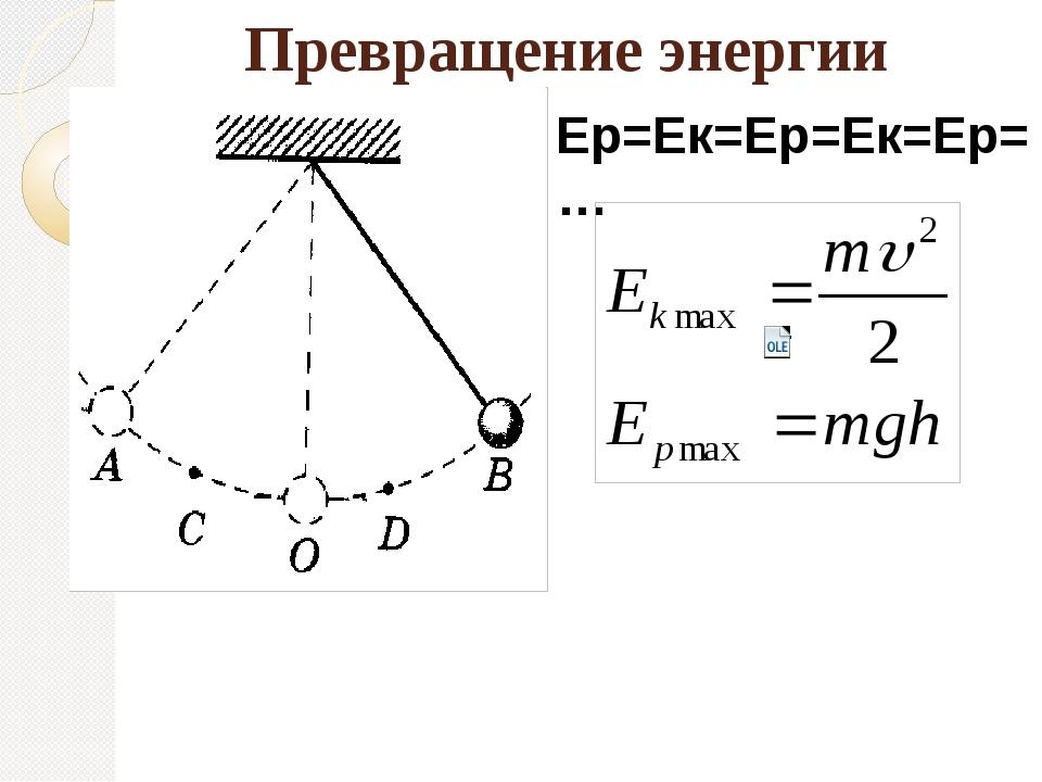 Превращение энергии Ер=Ек=Ер=Ек=Ер=…