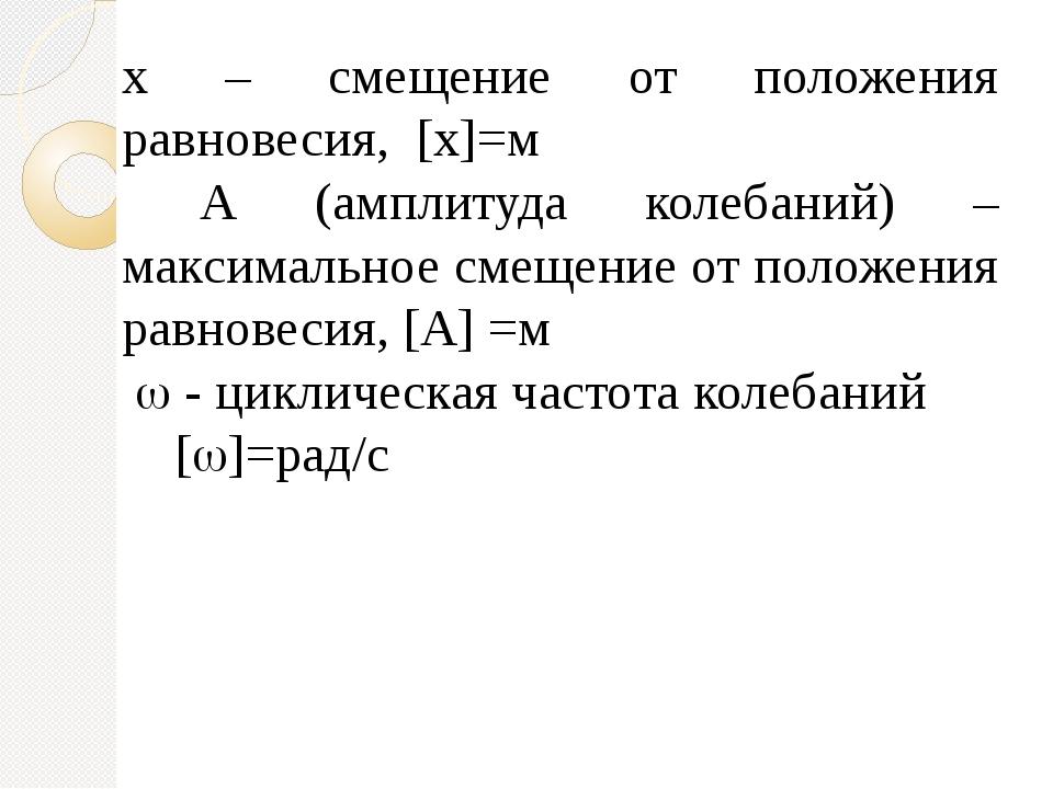 х – смещение от положения равновесия, [х]=м А (амплитуда колебаний) – максима...