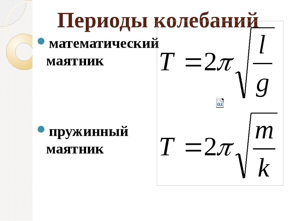 Периоды колебаний математический маятник пружинный маятник