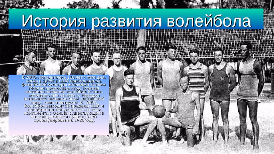 История развития волейбола В 2005г.исполнилось 110 лет с того дня, когда в 1...