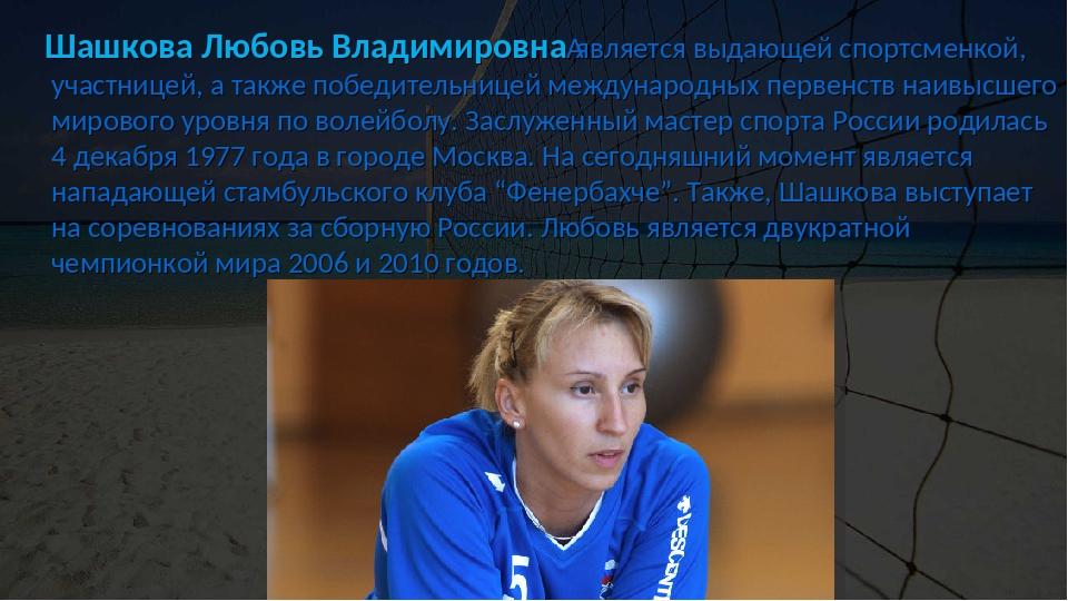 Шашкова Любовь Владимировнаявляется выдающей спортсменкой, участницей, а та...