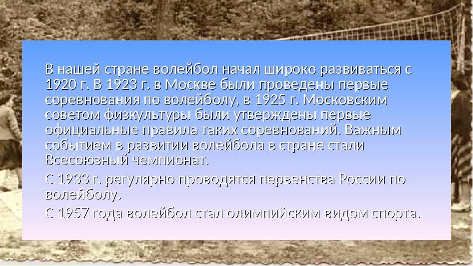 В нашей стране волейбол начал широко развиваться с 1920 г. В 1923 г. в Мос...