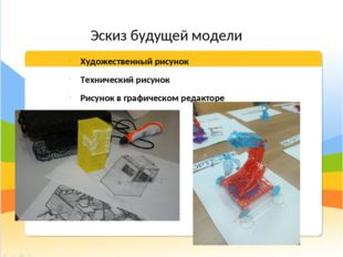 Эскиз будущей модели Художественный рисунок Технический рисунок Рисунок в гра
