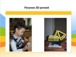 Рисунок 3D-ручкой
