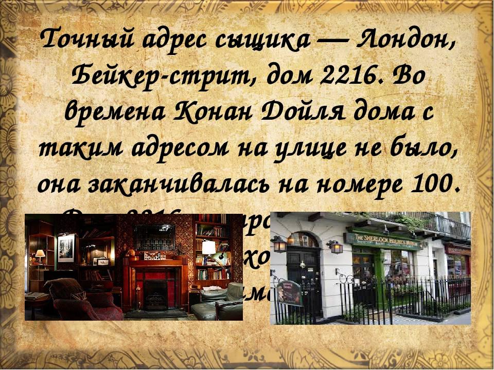 Точный адрес сыщика — Лондон, Бейкер-стрит, дом 2216. Во времена Конан Дойля...