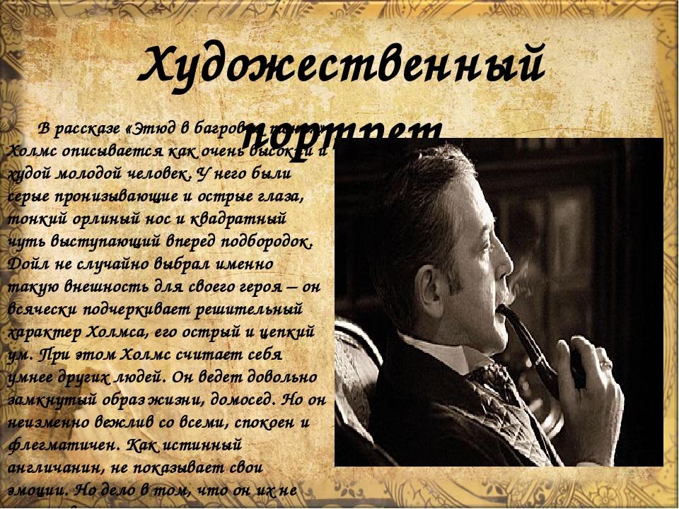 Художественный портрет В рассказе «Этюд в багровых тонах» Холмс описывается к...
