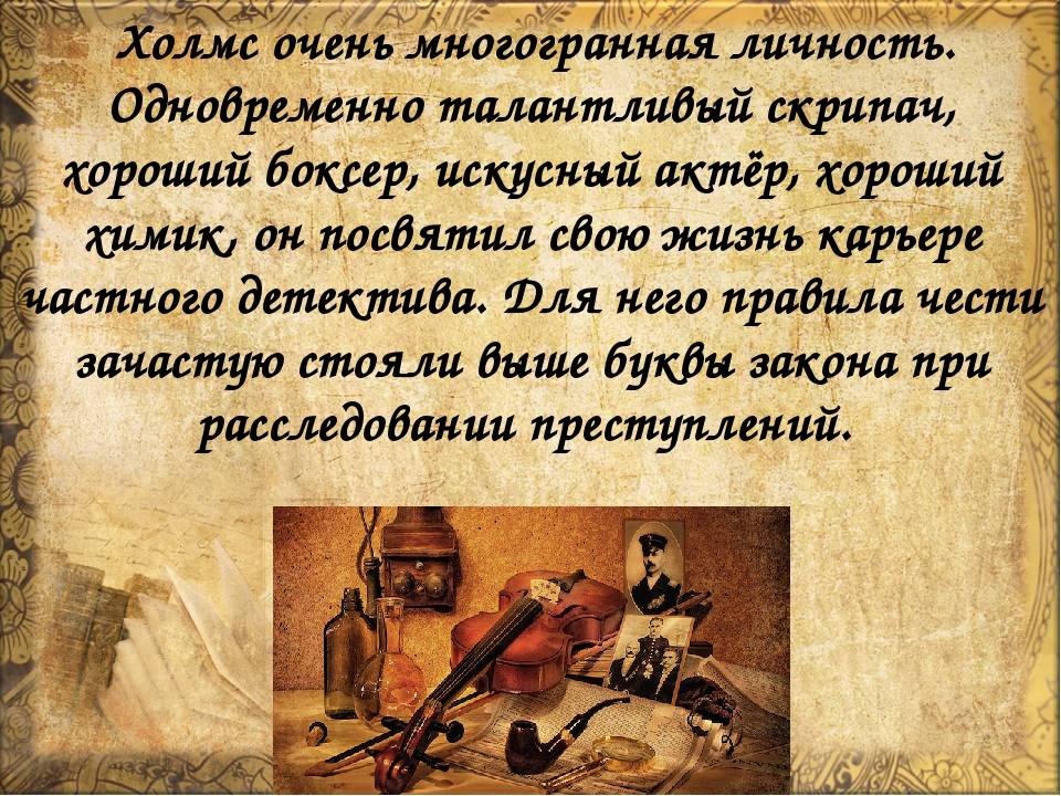 Холмс очень многогранная личность. Одновременно талантливый скрипач, хороший...
