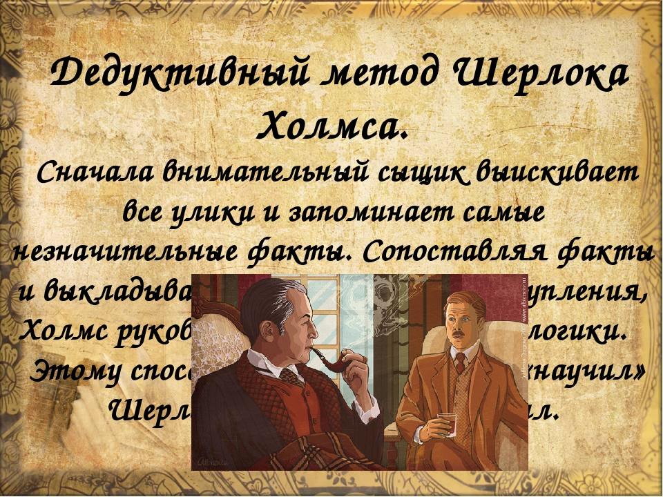 Дедуктивный метод Шерлока Холмса. Сначала внимательный сыщик выискивает все...