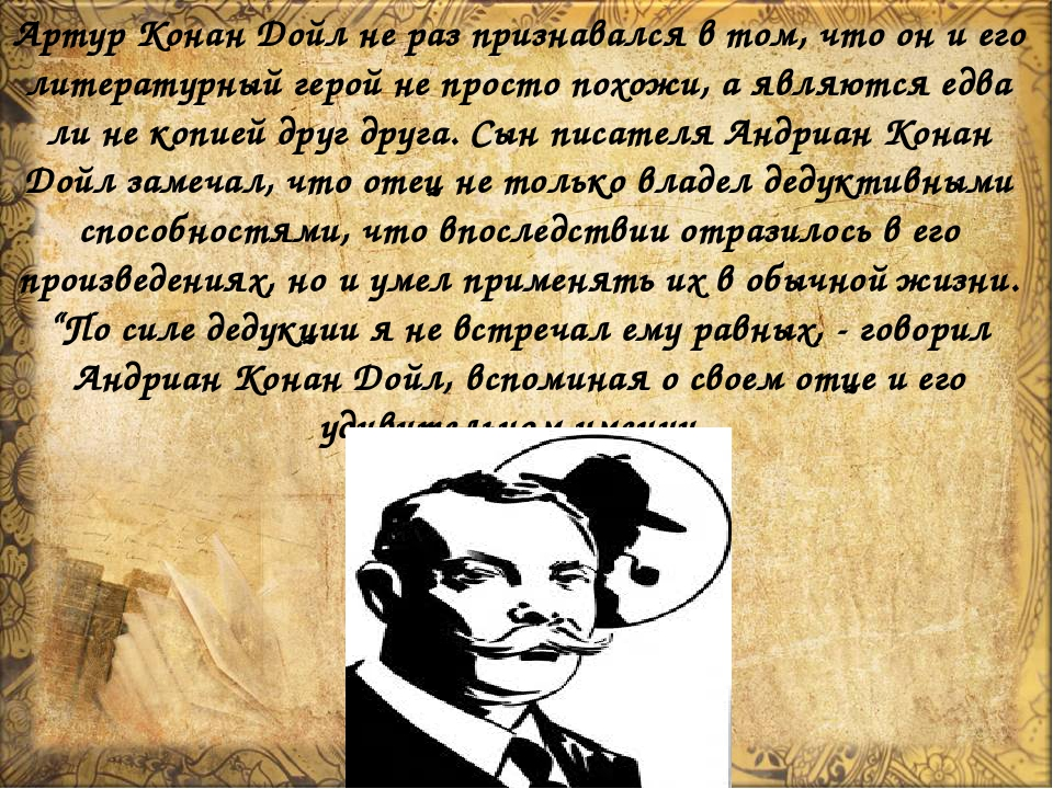 Артур Конан Дойл не раз признавался в том, что он и его литературный герой не...