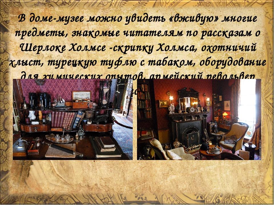 В доме-музее можно увидеть «вживую» многие предметы, знакомые читателям по ра...