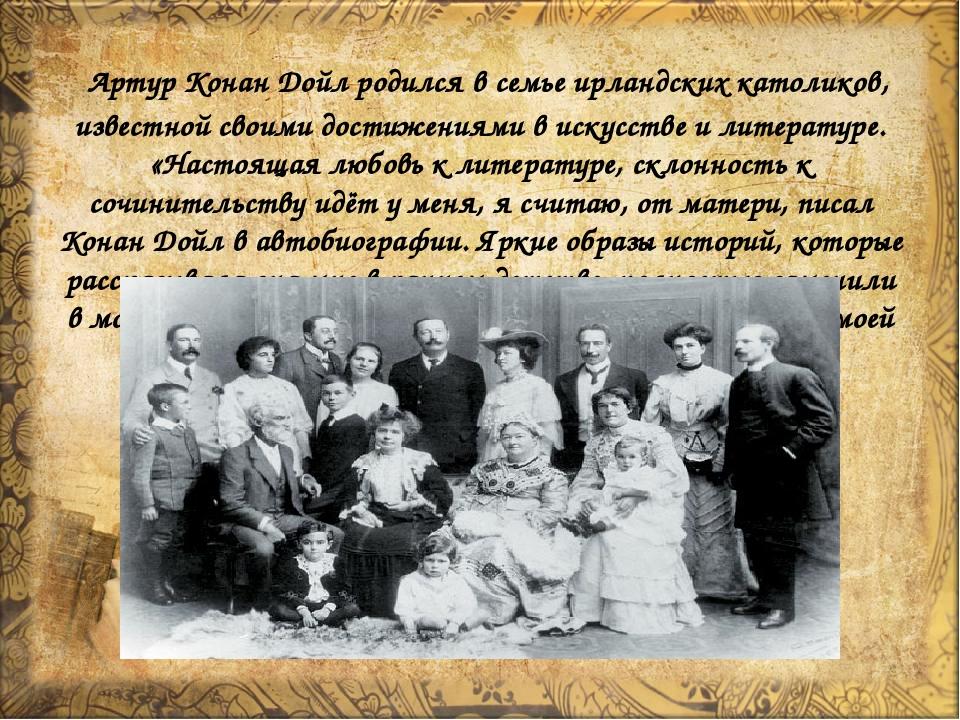Артур Конан Дойл родился в семье ирландских католиков, известной своими дост...