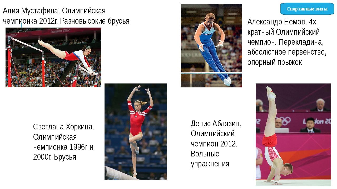 Алия Мустафина. Олимпийская чемпионка 2012г. Разновысокие брусья Александр Не...