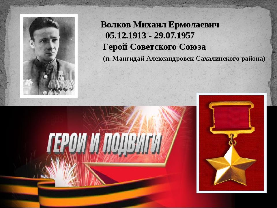 Волков Михаил Ермолаевич 05.12.1913 - 29.07.1957 Герой Советского Союза (п. М...