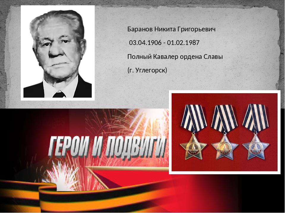 Баранов Никита Григорьевич 03.04.1906 - 01.02.1987 Полный Кавалер ордена Слав...