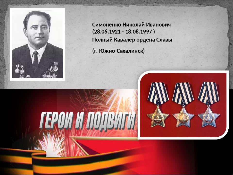 Симоненко Николай Иванович (28.06.1921 - 18.08.1997 ) Полный Кавалер ордена С...