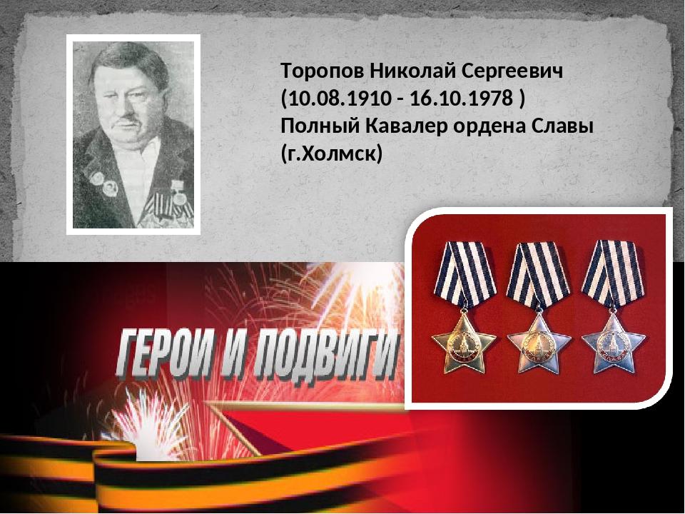 Торопов Николай Сергеевич (10.08.1910 - 16.10.1978 ) Полный Кавалер ордена Сл...