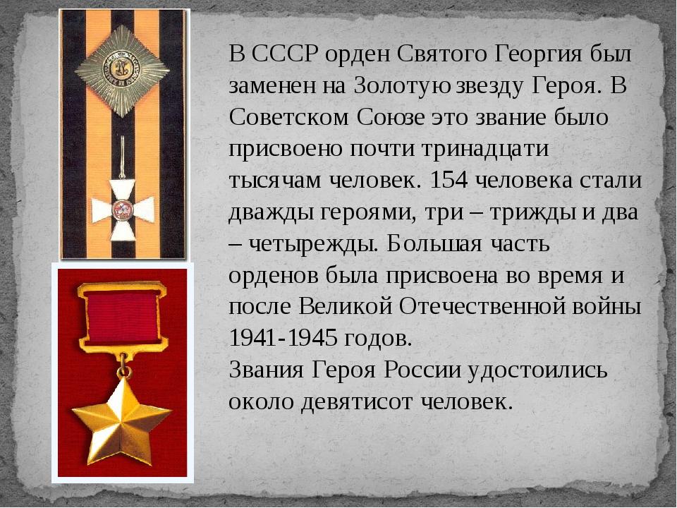 В СССР орден Святого Георгия был заменен на Золотую звезду Героя.В Советском...