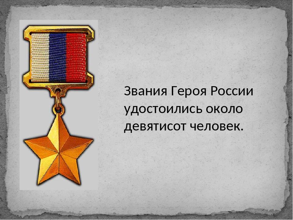 Звания Героя России удостоились около девятисот человек.