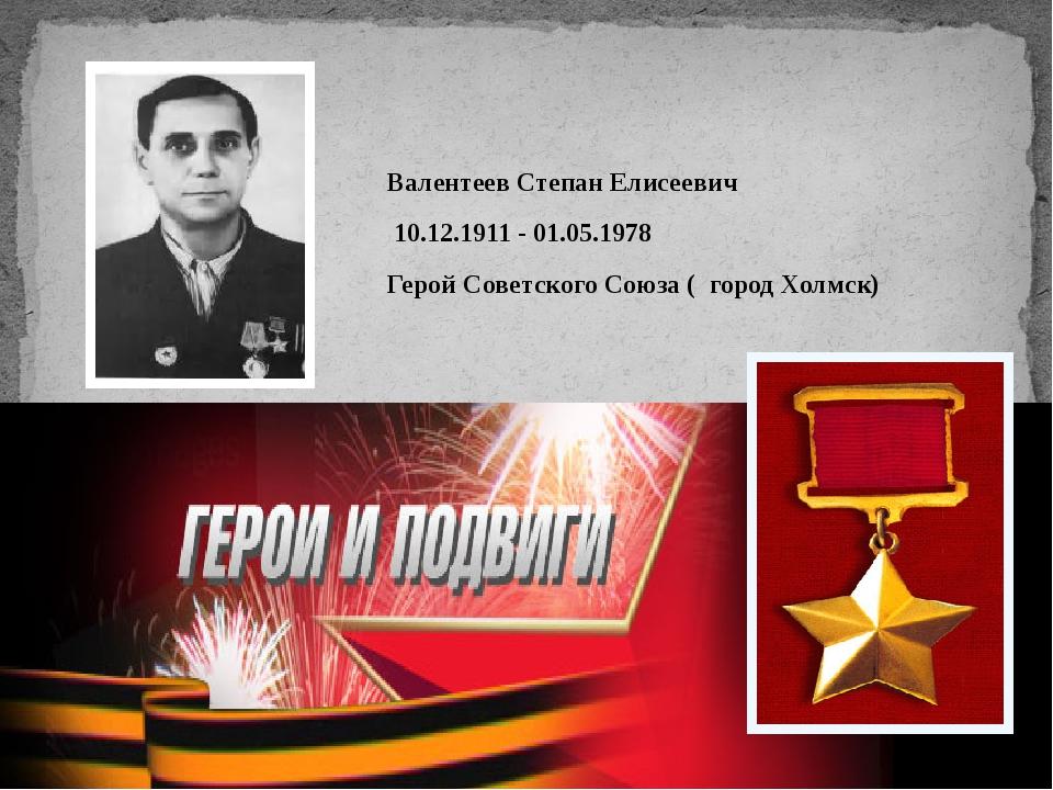 Валентеев Степан Елисеевич 10.12.1911 - 01.05.1978 Герой Советского Союза ( г...