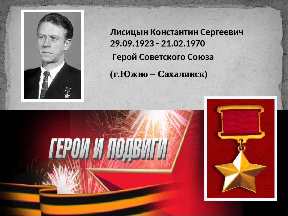 Лисицын Константин Сергеевич 29.09.1923 - 21.02.1970 Герой Советского Союза (...