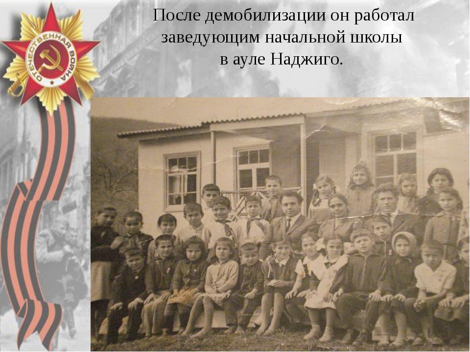 .  После демобилизации он работал заведующим начальной школы в ауле Наджиго.