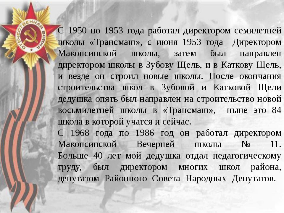.  С 1950 по 1953 года работал директором семилетней школы «Трансмаш», с ию...