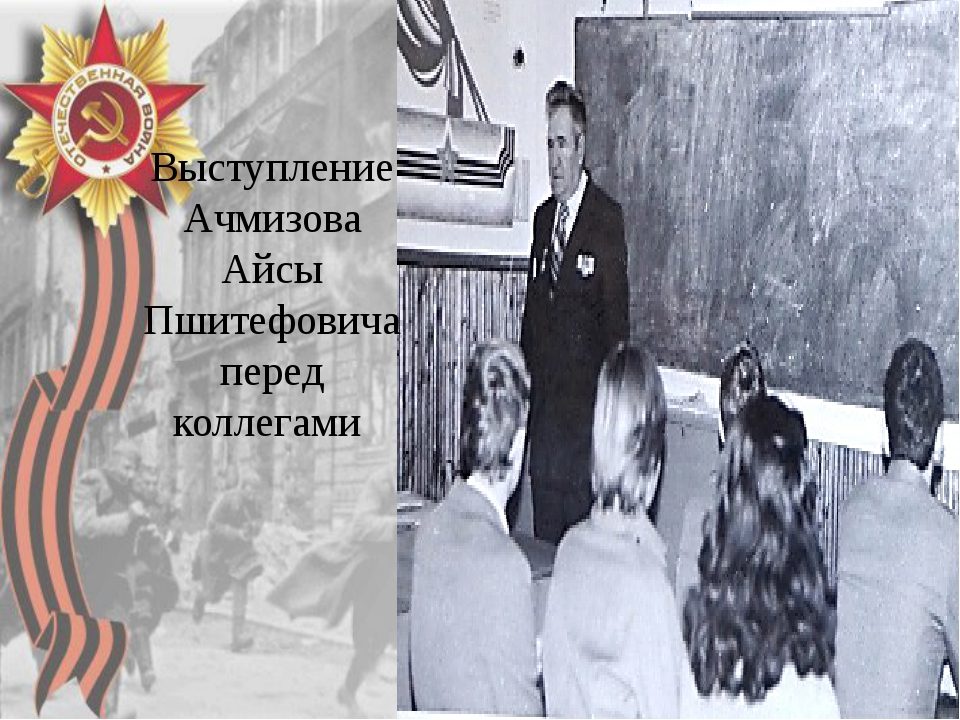 .  Выступление Ачмизова Айсы Пшитефовича перед коллегами
