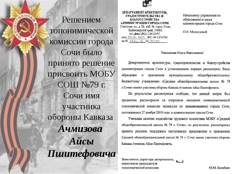 .  Решением топонимической комиссии города Сочи было принято решение присво...