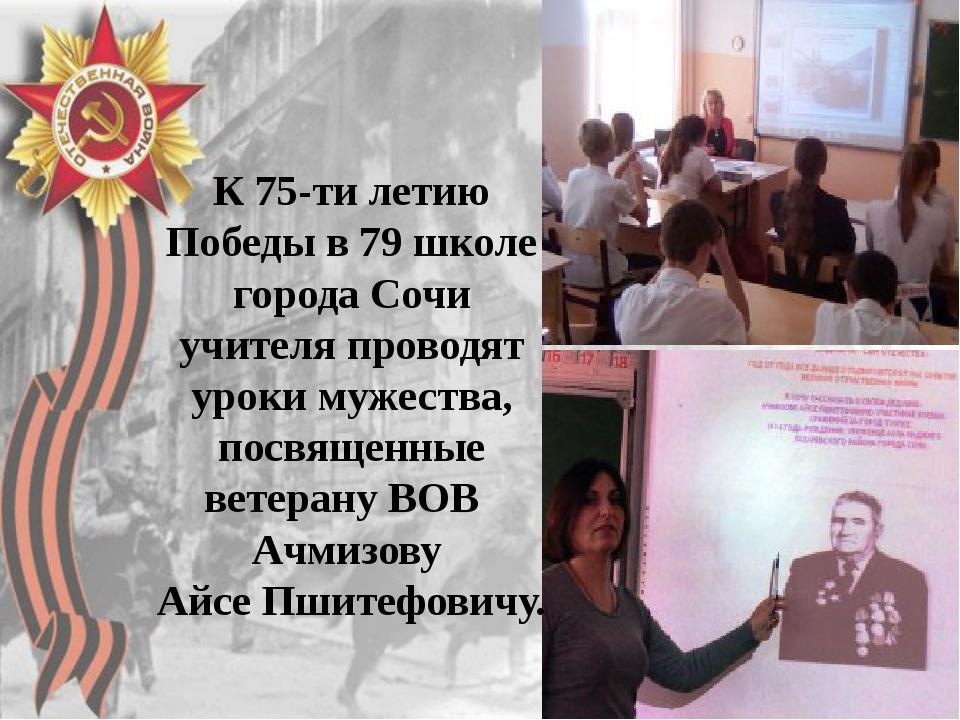 .  К 75-ти летию Победы в 79 школе города Сочи учителя проводят уроки мужес...