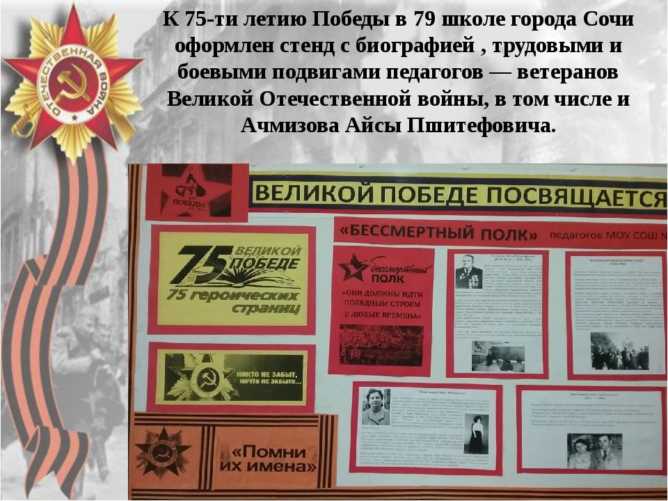 .  К 75-ти летию Победы в 79 школе города Сочи оформлен стенд с биографией...