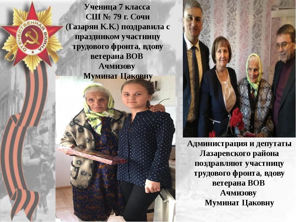 .  Администрация и депутаты Лазаревского района поздравляют участницу трудо...