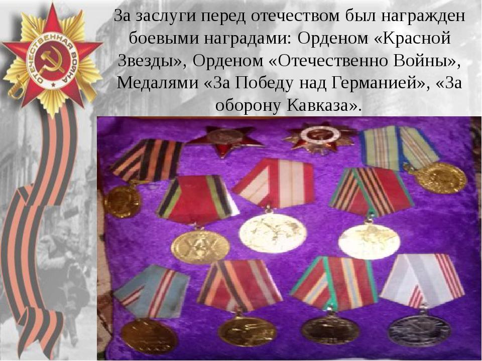 .  За заслуги перед отечеством был награжден боевыми наградами: Орденом «Кр...