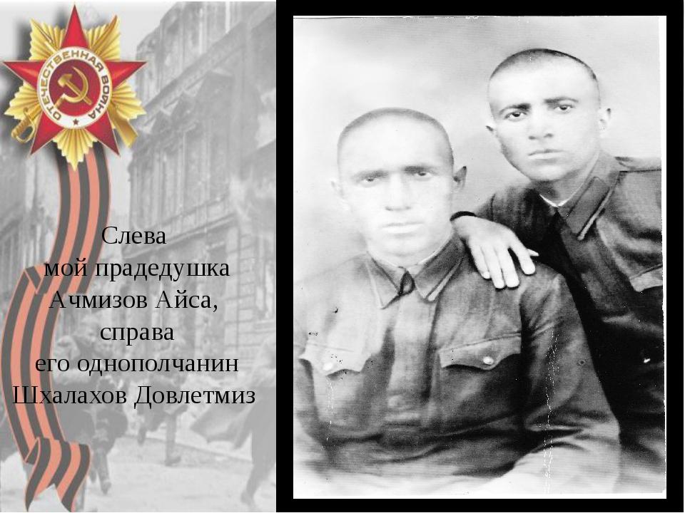 .  Слева мой прадедушка Ачмизов Айса, справа его однополчанин Шхалахов Довл...