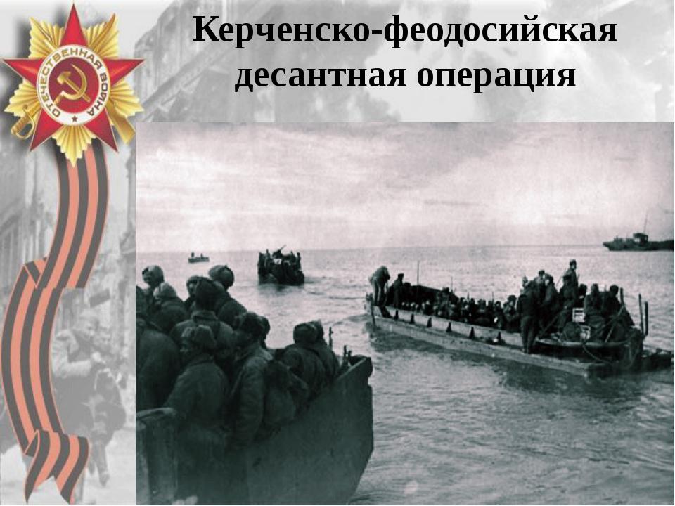 .  Керченско-феодосийская десантная операция