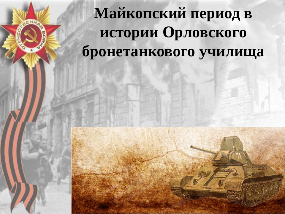 .  Майкопский период в истории Орловского бронетанкового училища