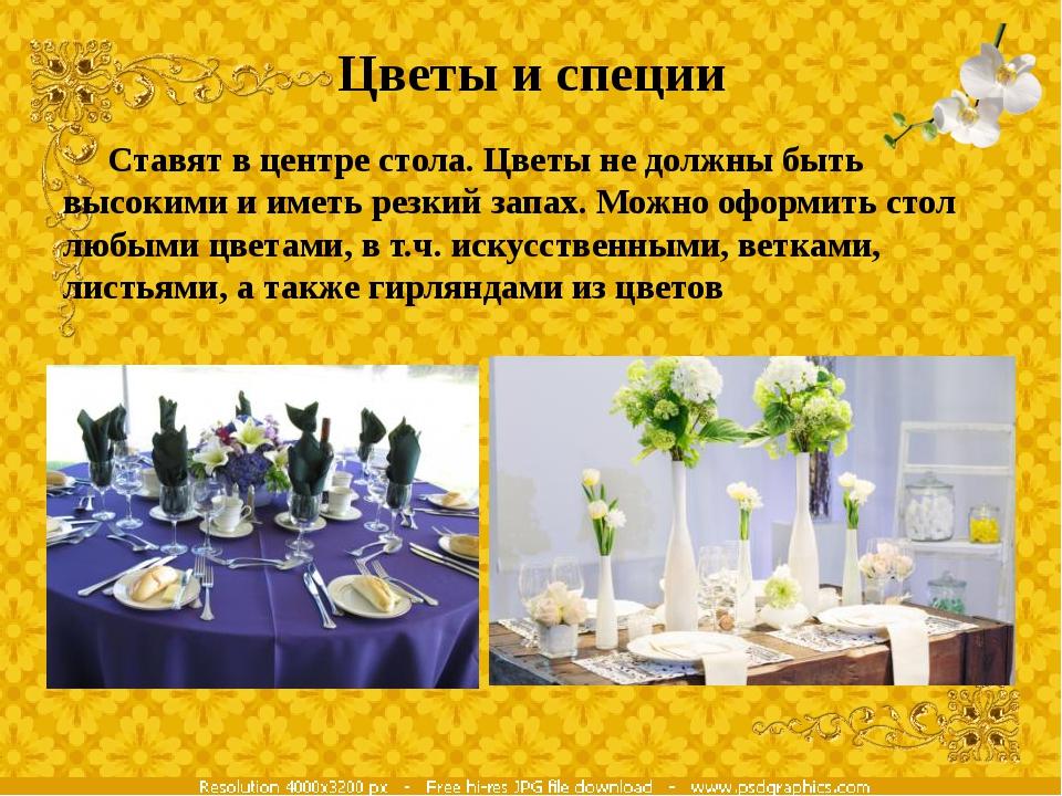Цветы и специи Ставят в центре стола. Цветы не должны быть высокими и иметь р...