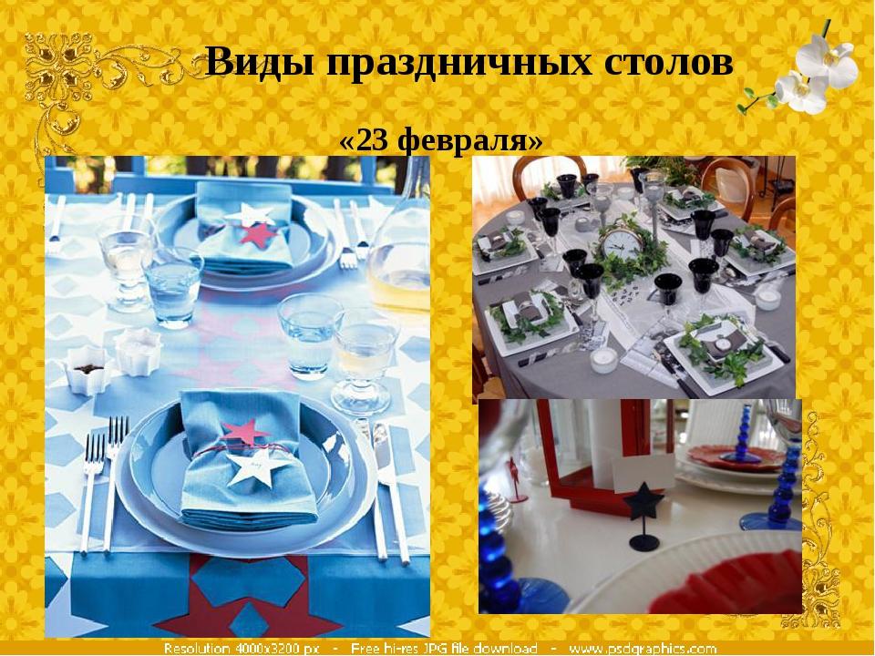 Виды праздничных столов «23 февраля»