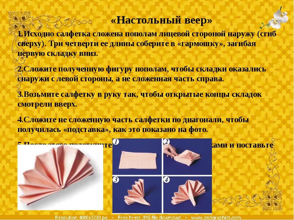 «Настольный веер» 1.Исходно салфетка сложена пополам лицевой стороной наружу...