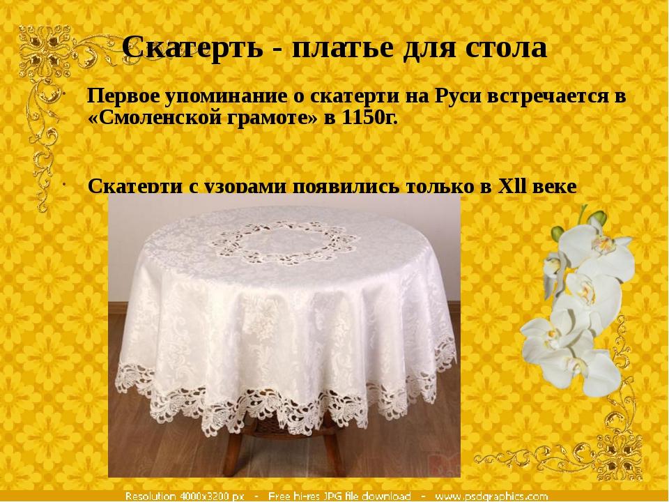Скатерть - платье для стола Первое упоминание о скатерти на Руси встречается...