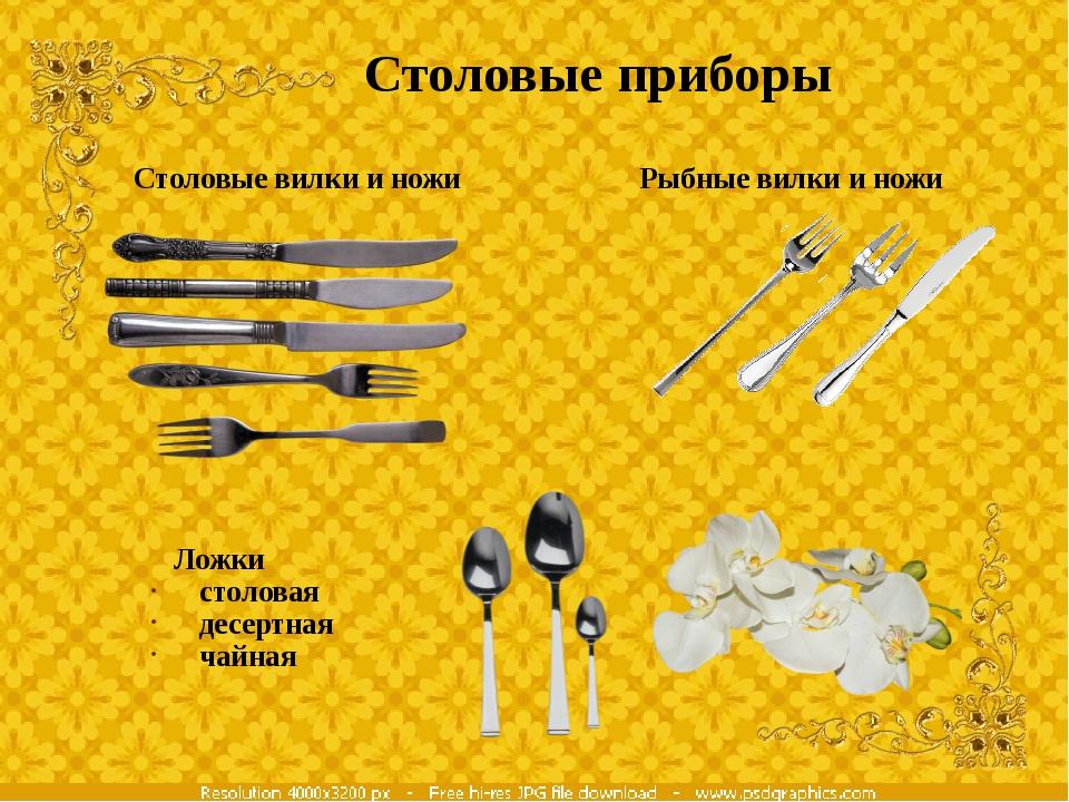 Столовые приборы Столовые вилки и ножи Рыбные вилки и ножи Ложки столовая дес...