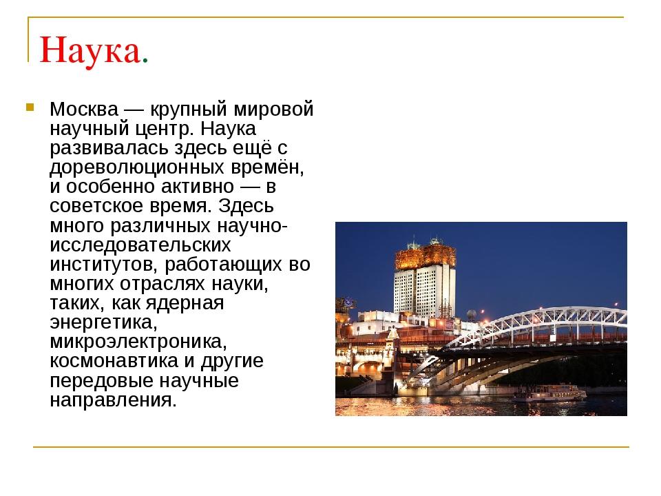 Наука. Москва — крупный мировой научный центр. Наука развивалась здесь ещё с...
