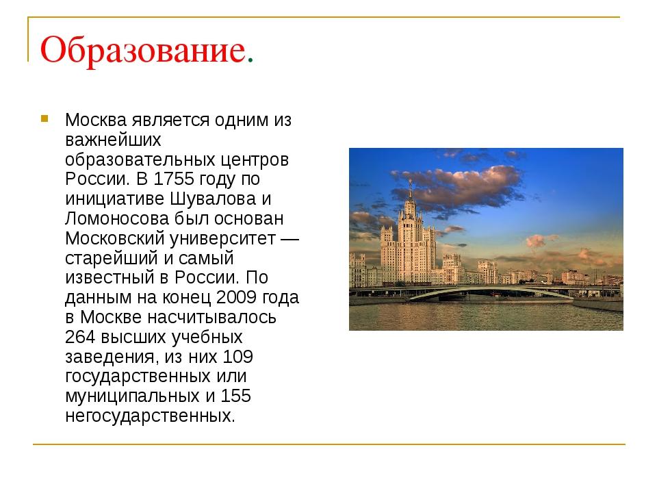 Образование. Москва является одним из важнейших образовательных центров Росси...