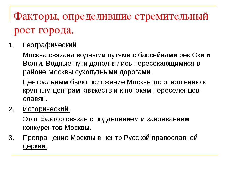 Факторы, определившие стремительный рост города. 1. Географический. Москва...
