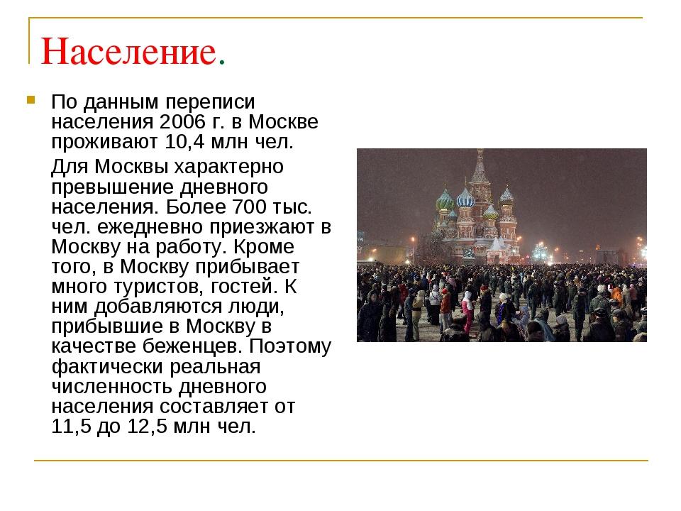 Население. По данным переписи населения 2006 г. в Москве проживают 10,4 млн ч...