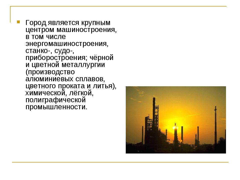 Город является крупным центром машиностроения, в том числе энергомашиностроен...