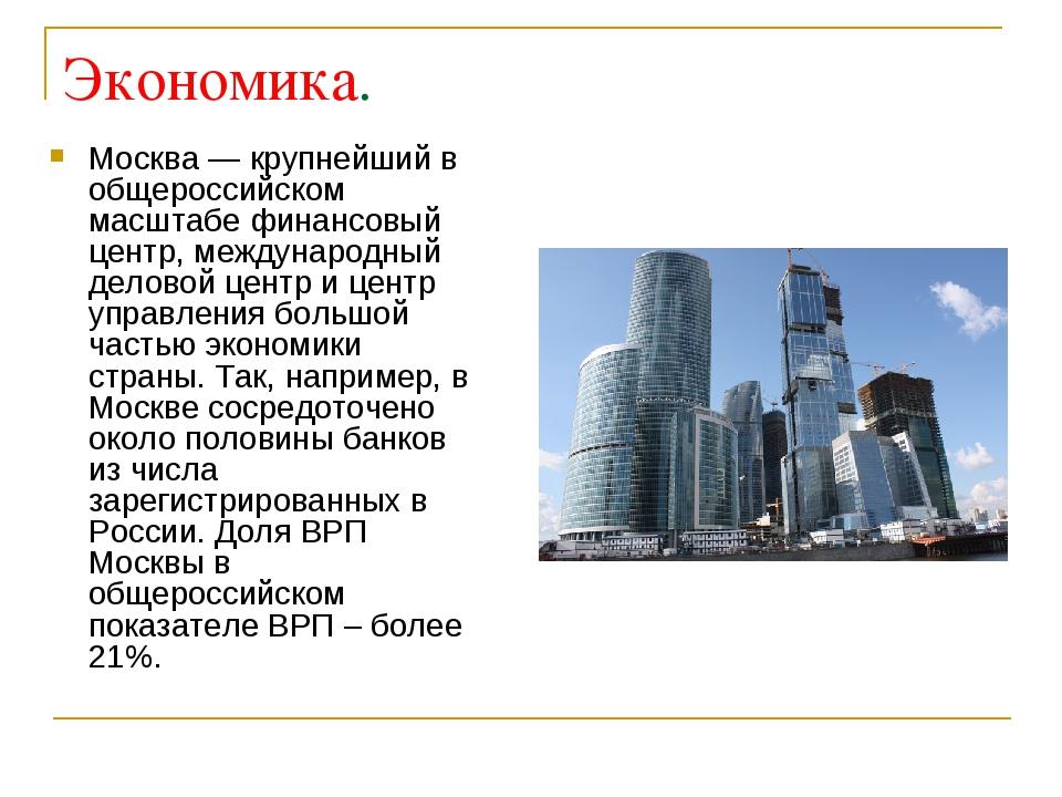 Экономика. Москва — крупнейший в общероссийском масштабе финансовый центр, ме...