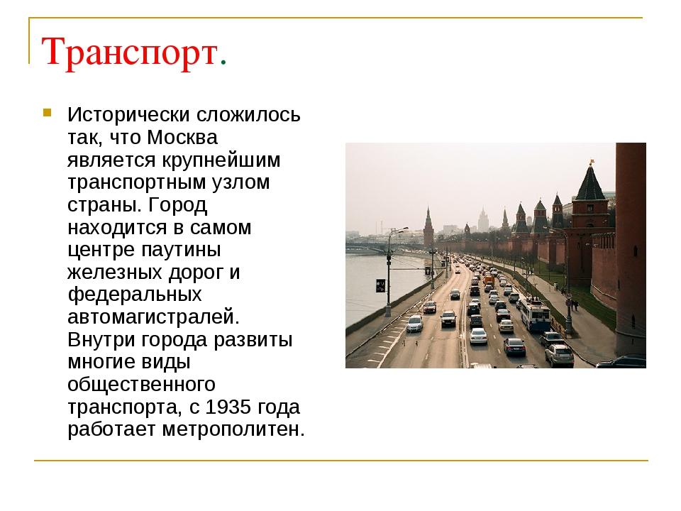 Транспорт. Исторически сложилось так, что Москва является крупнейшим транспор...