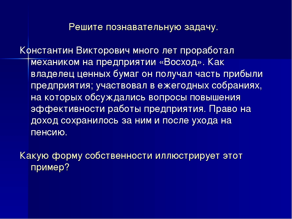 Решите познавательную задачу. Константин Викторович много лет проработал мех...